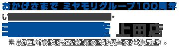 ミヤモリ不動産 上田支店